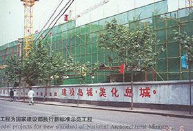 施工中的青岛市建国新村综合楼